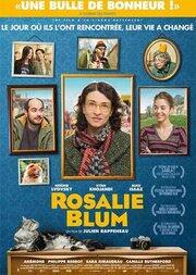 Розали Блюм