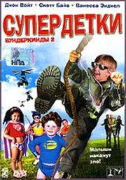 Супердетки: Вундеркинды 2 (2004)