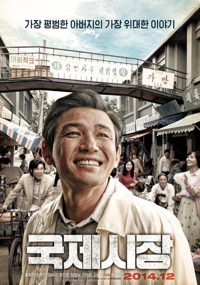 Фильмы Международный рынок