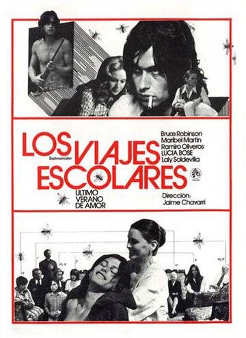 Школьные экскурсии (1976)