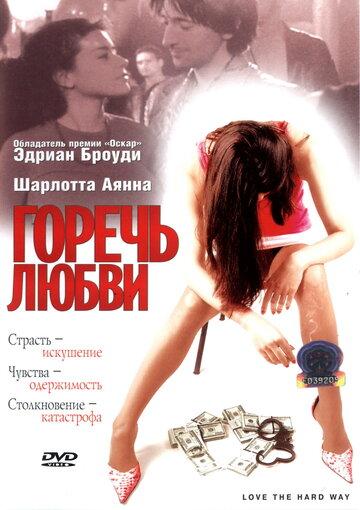 Горечь любви (2001)