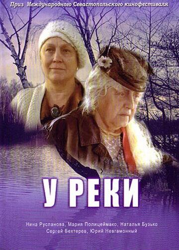 У реки (2006)