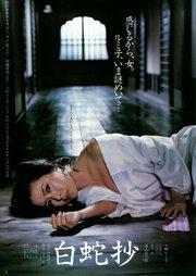 Hakujasho (1983)