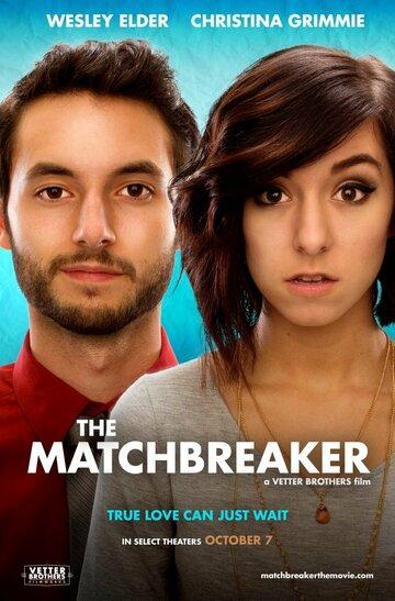 Разводитель / The Matchbreaker (2016)