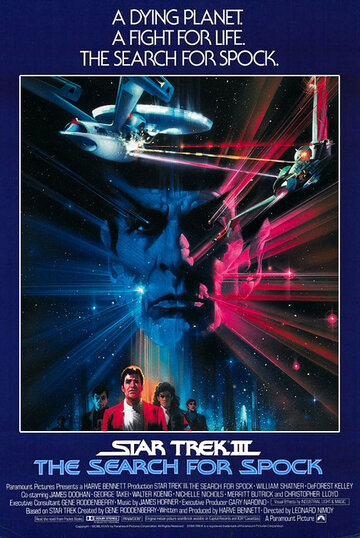 �������� ���� 3: � ������� ����� (Star Trek III: The Search for Spock)