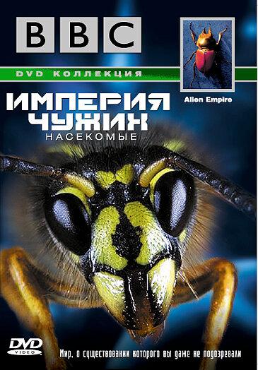 BBC: Империя чужих / BBC: Alien Empire  (Питер Леонард) [2001, документальный, DVDRip]