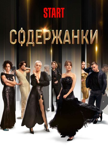 Содержанки (2019 - Сериал)