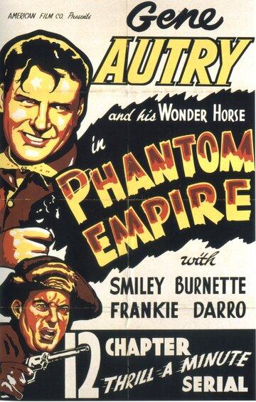 Призрачная империя (1935)