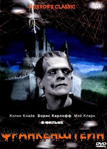 Смотреть онлайн Франкенштейн