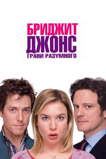 ������� �����: ����� ��������� (Bridget Jones: The Edge of Reason)