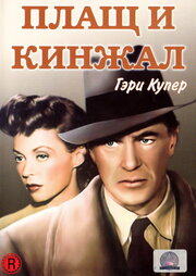 Плащ и кинжал (1946)