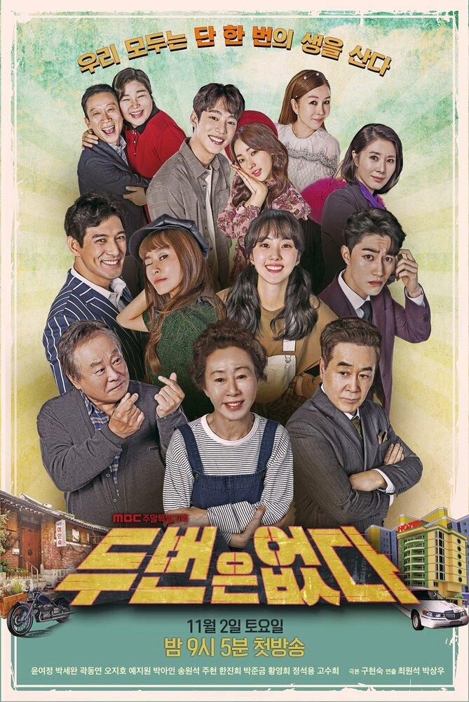 1280606 - Второго шанса не будет ✦ 2019 ✦ Корея Южная