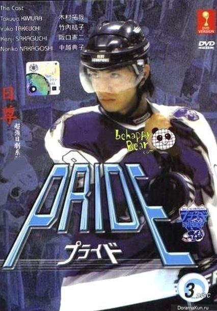 401534 - Гордость ✦ 2004 ✦ Япония