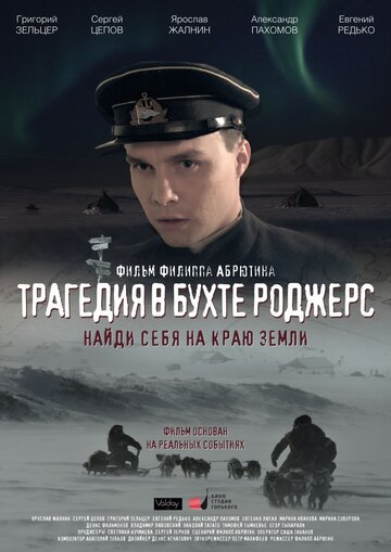 Фильм Трагедия в бухте Роджерс