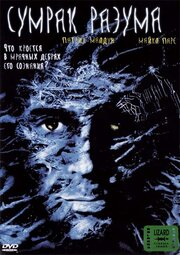 Сумрак разума (2001)
