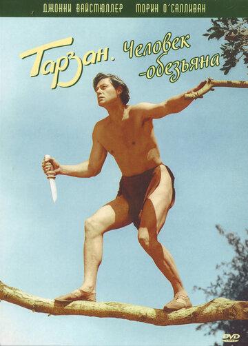������: �������-�������� (Tarzan the Ape Man)