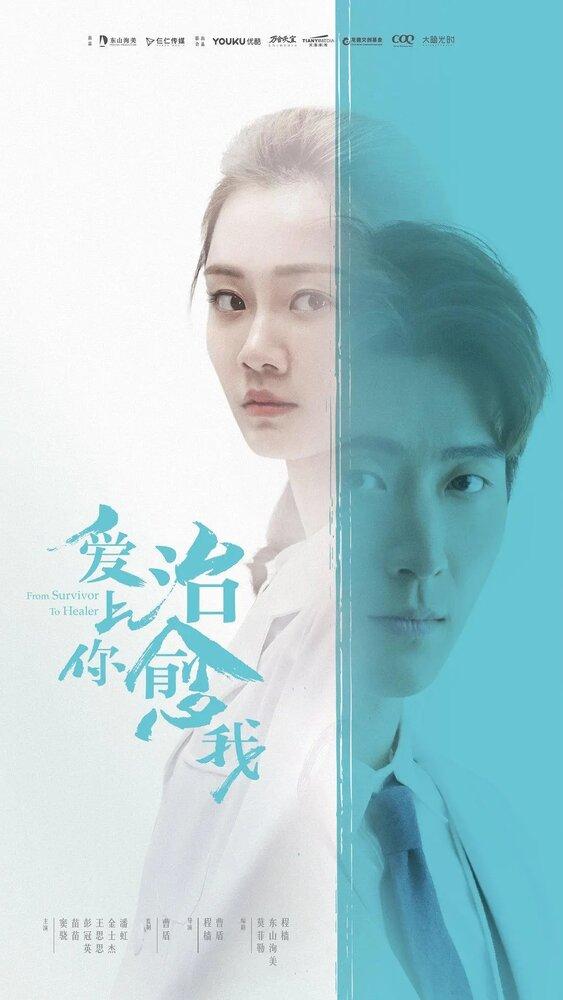 1282030 - Любовь к тебе исцеляет ✦ 2019 ✦ Китай