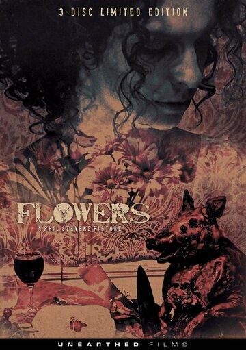Цветы (2015)