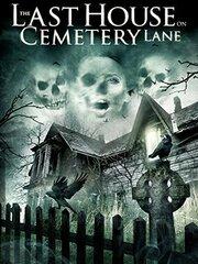 Последний дом на Семетри Лэйн (2015)