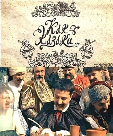 Фильм Как казаки ...