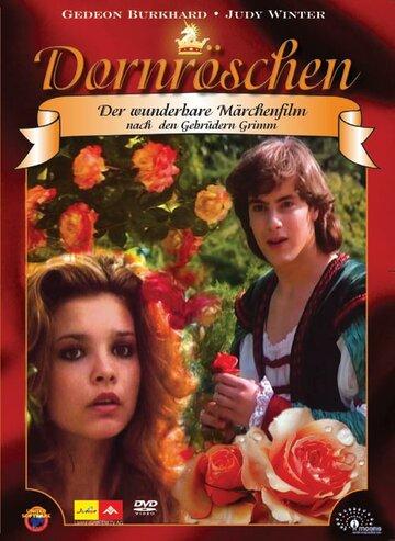 Спящая красавица (1989)