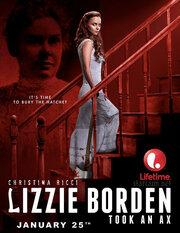 Смотреть онлайн Лиззи Борден взяла топор