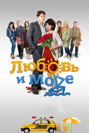 Любовь и море (2015)