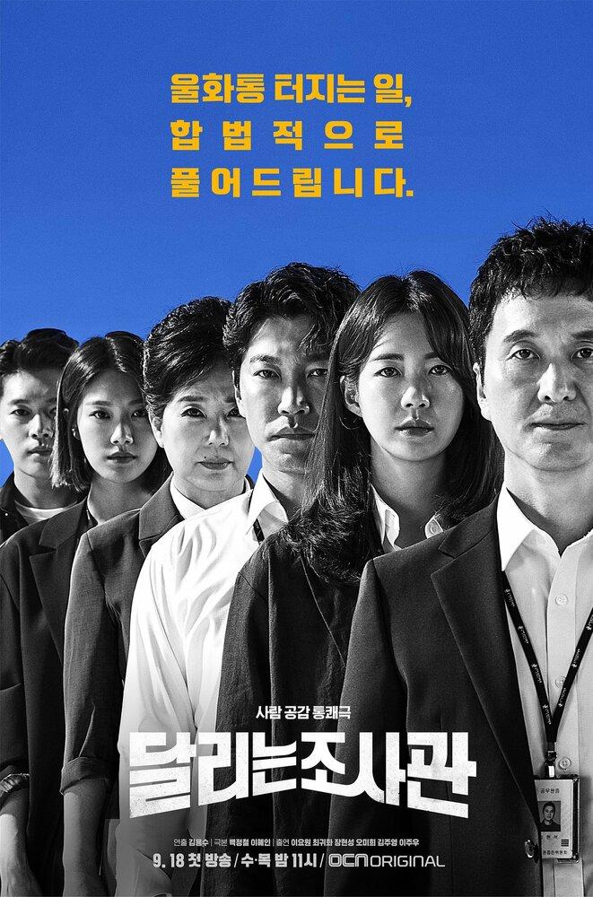 1248518 - Следователи за работой ✦ 2019 ✦ Корея Южная