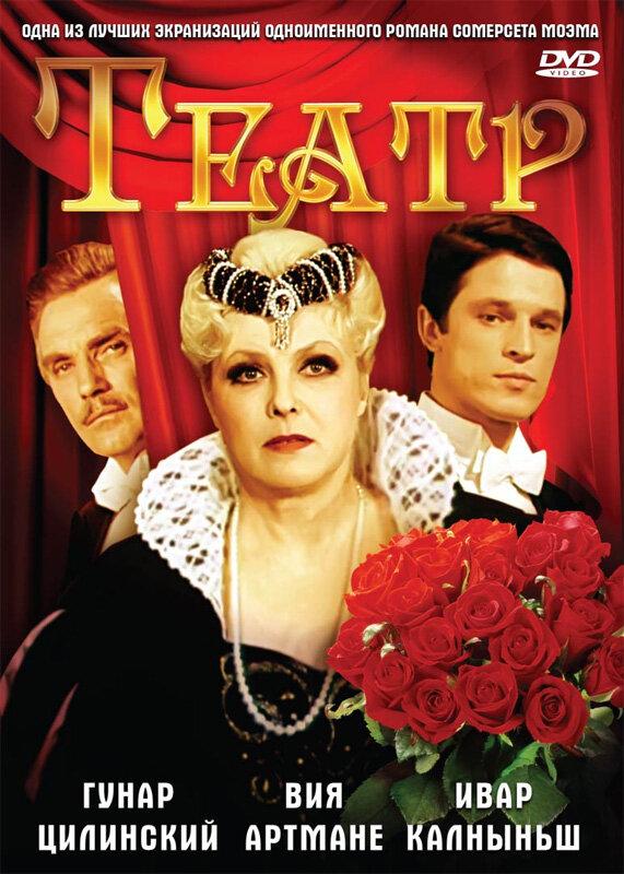 Фильмы Театр