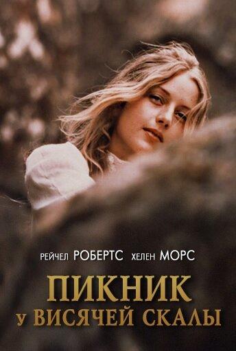 Фильмы Пикник у Висячей скалы