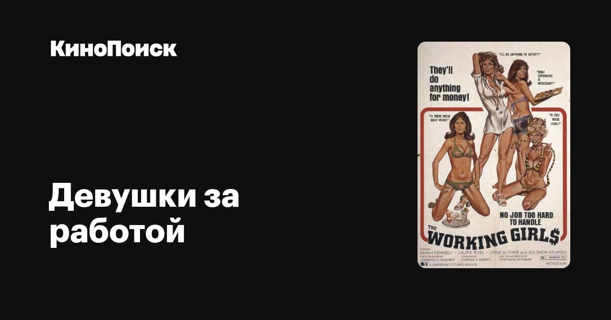 Фильм девушки за работой 1974 года работа в плавск