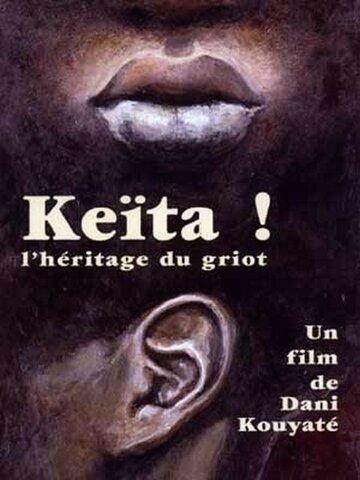 Кейта! Наследие сказителя (Keita! L'héritage du griot)