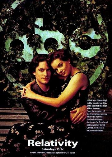 Относительность (1996)