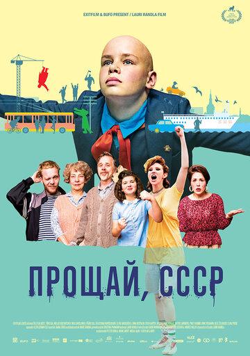 Прощай, Советский Союз 2020 | МоеКино