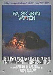 Неверная вода (1985)