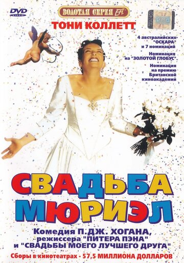 Фильм Свадьба Мюриэл