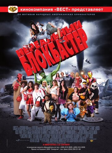 ���������� ���������� (Disaster Movie)