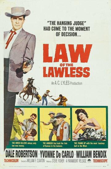 Законы беззаконных (1964)