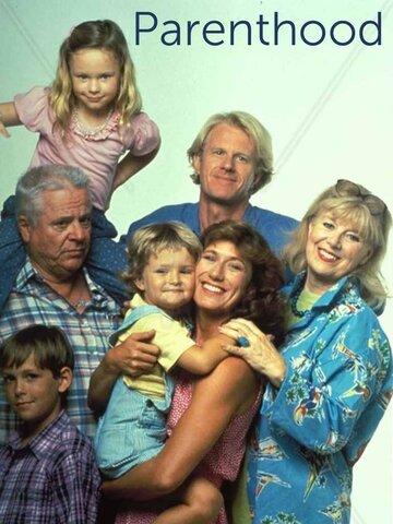 Родители (1990)