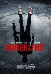 Убийство первой степени (2014)