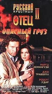 Опасный груз (1996)