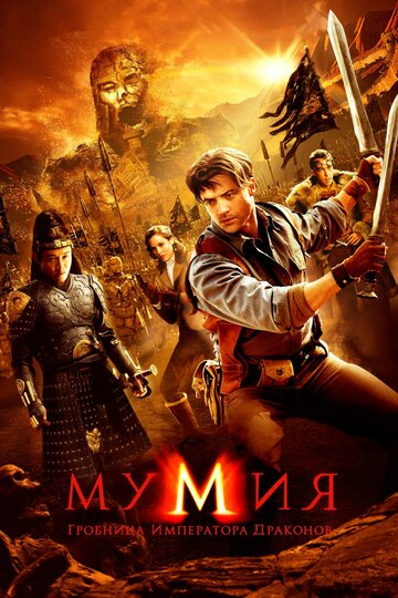 �����: �������� ���������� �������� (The Mummy: Tomb of the Dragon Emperor)