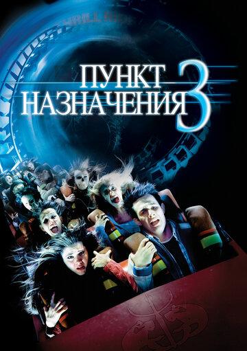 Пункт назначения 3 (2006) - фильм ужастик смотреть онлайн в HD