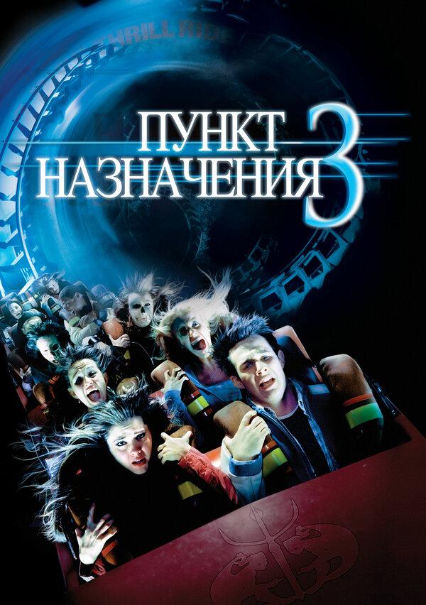 Отзывы и трейлер к фильму – Пункт назначения 3 (2006)