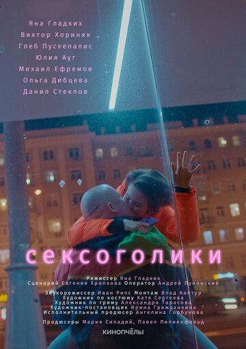 Сексоголики 2021 | МоеКино