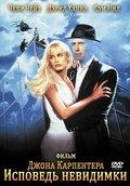 Исповедь невидимки (1992)