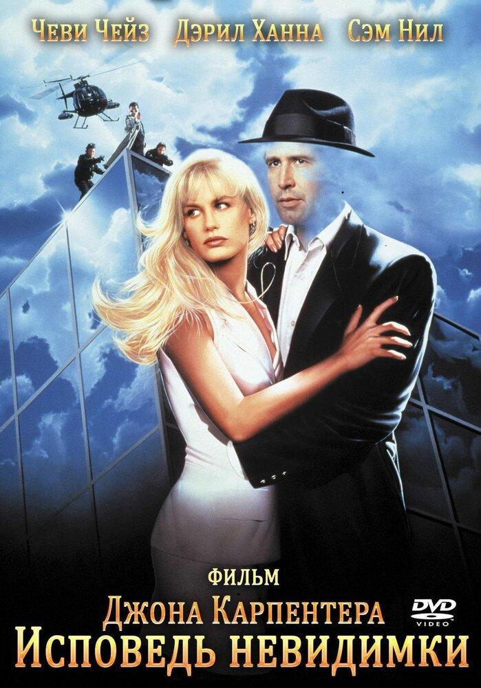 Исповедь невидимки / Memoirs of an Invisible Man. 1992г.
