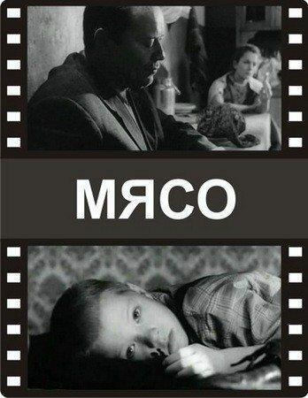 Мясо (2002) — отзывы и рейтинг фильма