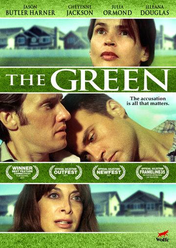 Лужайка (The Green)