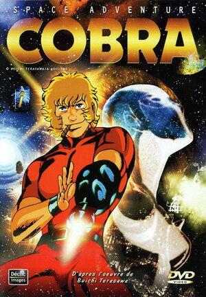 Космические приключения Кобры [ТВ-1] / Space Cobra / Космические приключения Кобры ТВ-1 (1982)